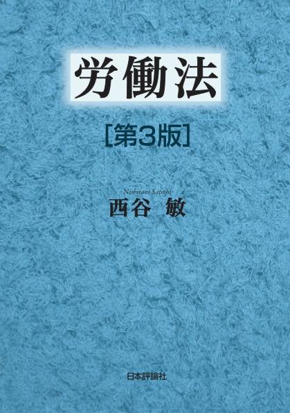 労働法[第3版] 西谷敏著