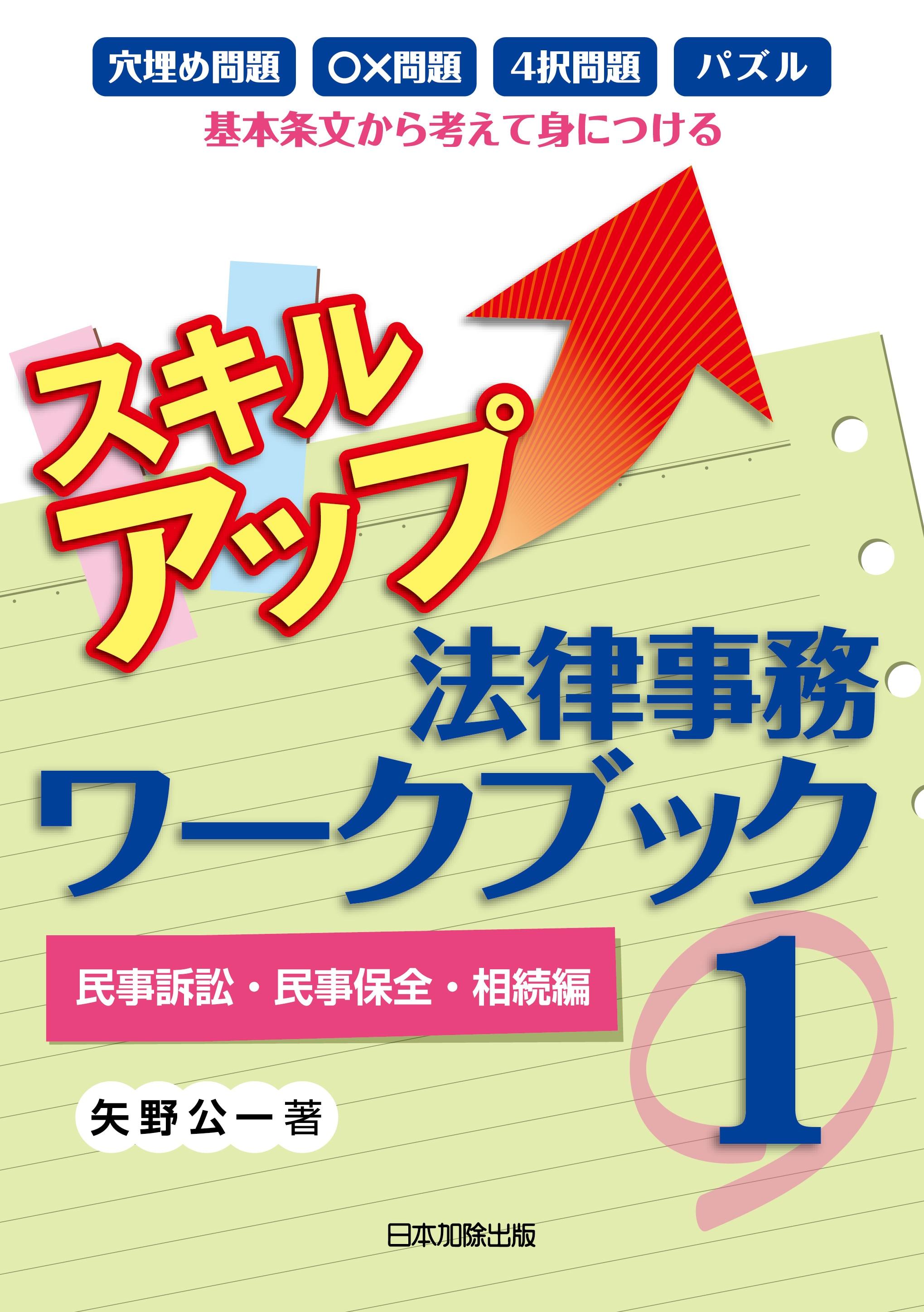 スキルアップ法律事務ワークブック1 民事訴訟・民事保全・相続編