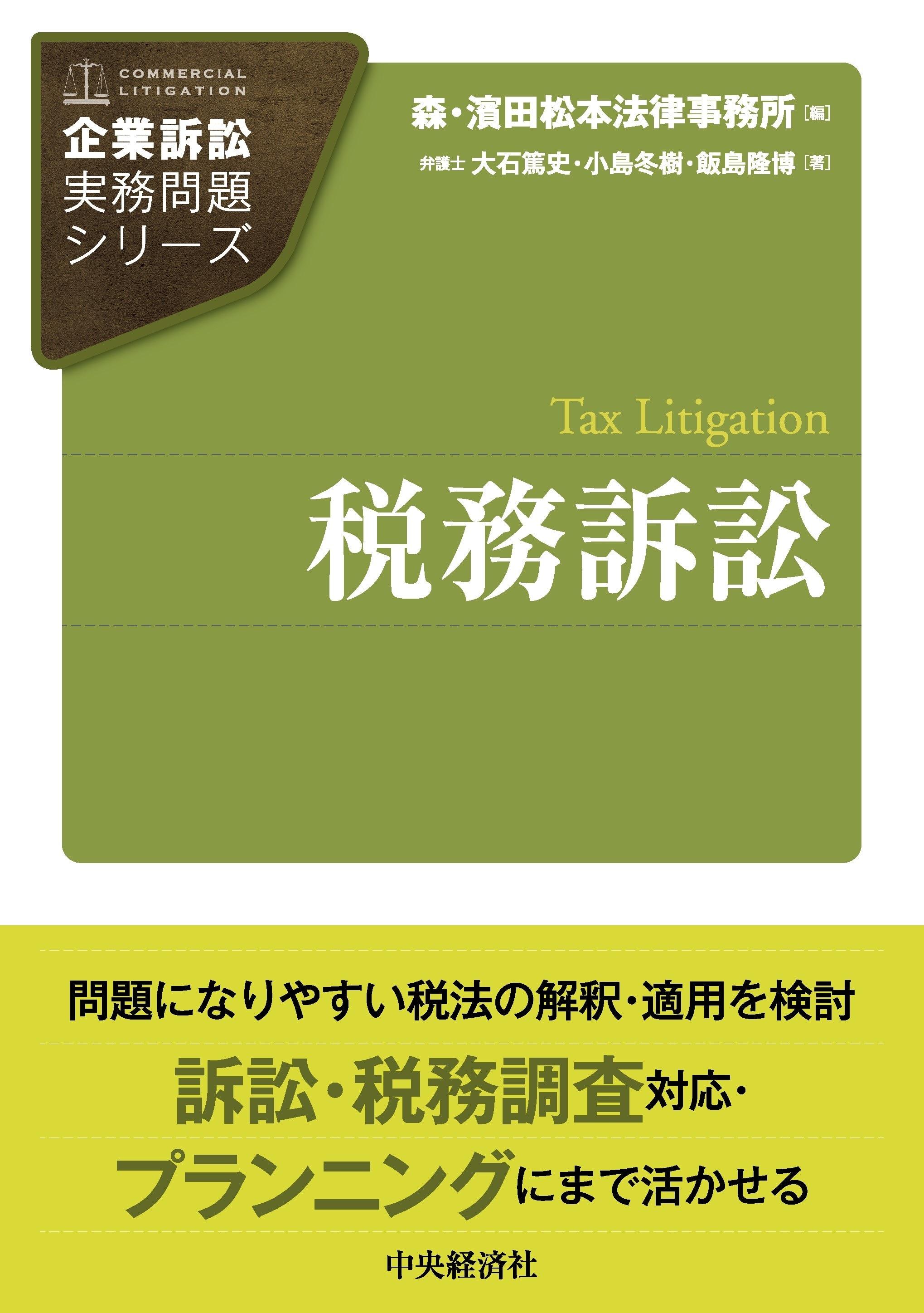 企業訴訟実務問題シリーズ税務訴訟