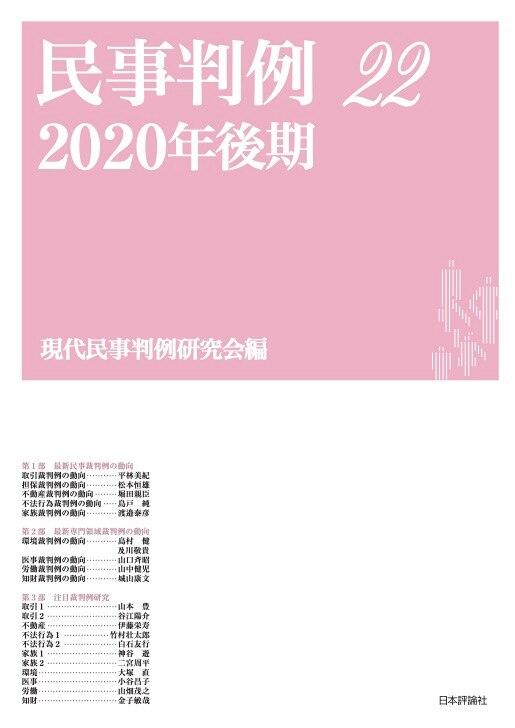 民事判例22 2020年後期