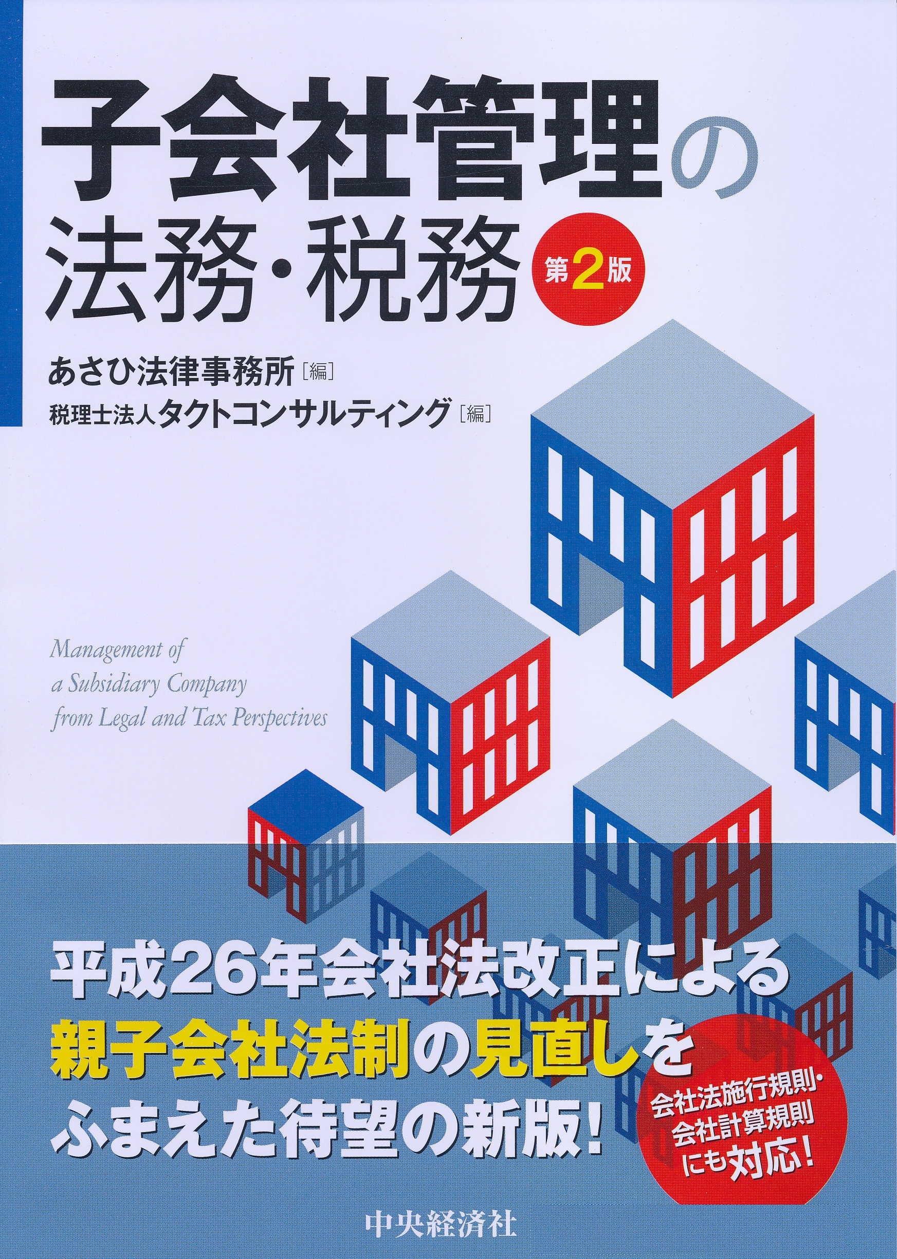 子会社管理の法務・税務〈第2版〉